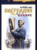 Nasreddin v Bukhare