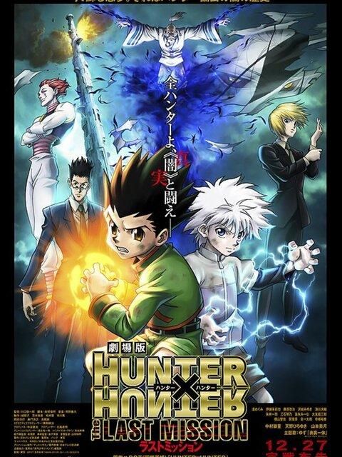 Hunter × Hunter - The Last Mission