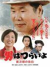 Otoko wa tsurai yo - Torajiro no kokuhaku