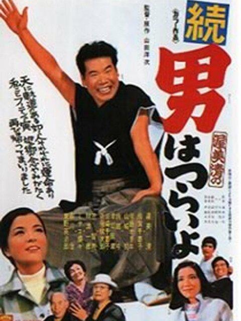 Tora-san Vol. 02 : La mère chérie