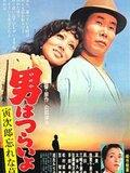 Otoko wa tsurai yo: Torajiro wasurenagusa