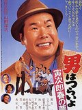 Otoko wa tsurai yo: Torajiro haru no yume