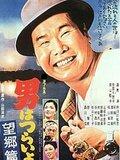 Tora-san : lointain pays natal