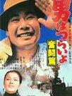 Otoko wa tsurai yo: Funto hen