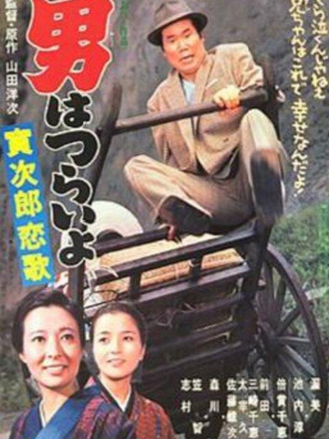 Tora-san Vol. 08 : L'appel de l'amour