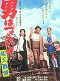 Tora-san Vol. 09 : Cher vieux foyer