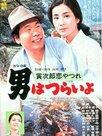Otoko wa tsurai yo: Torajirō koiyatsure