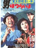 Tora-san Vol. 15 : L'amour sous une ombrelle