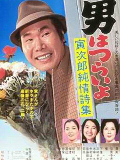 Tora-san Vol. 18 : L'amour pur