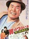 Otoko wa tsurai yo: Torajiro gambare!