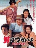 Otoko wa tsurai yo: Torajirō no seishun