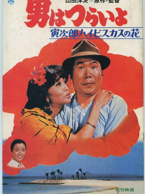 Tora-san Vol. 25 : Fièvre tropicale