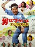 Tora-san Vol. 23 : L'entremetteur