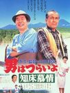 Otoko wa Tsurai yo: Shiretoko Bojō