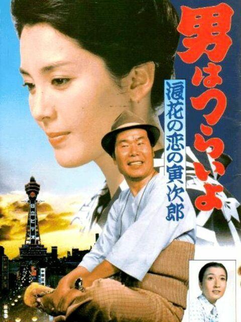 Tora-san Vol. 27 : L'amour à Osaka