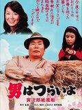 Otoko wa tsurai yo: Torajiro kamifusen