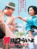 Otoko wa tsurai yo: Yogiri ni musebu Torajiro