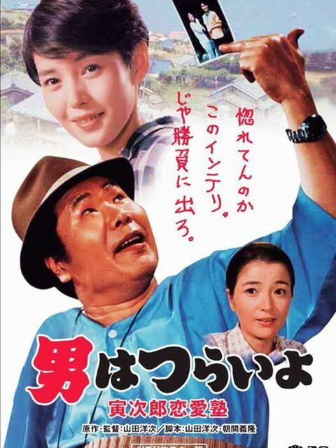 Otoko wa tsurai yo: Torajirô ren'ai juku