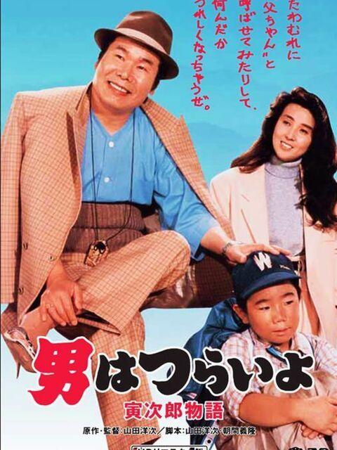 Otoko wa tsurai yo: Torajiro monogatari