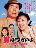 Otoko wa tsurai yo: Torajiro sarada kinenbi