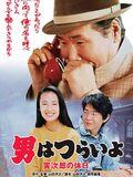 Otoko wa tsurai yo: Torajirō no kyuujitsu