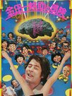 The Adventures of Kosuke Kindaichi