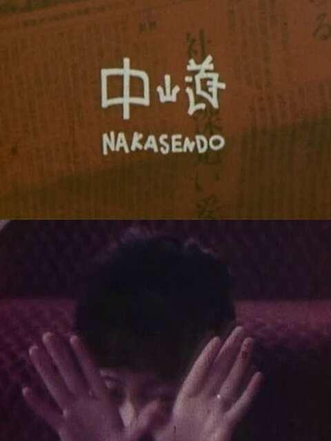 Nakasendo