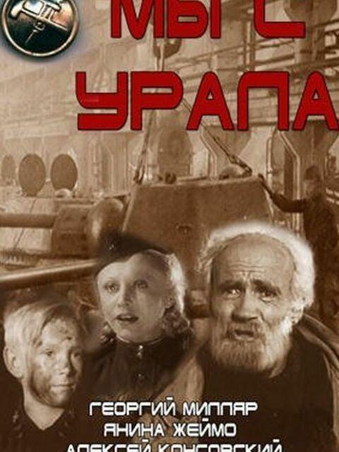Мы с Урала