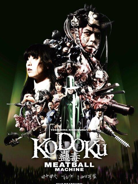 Kodoku: Meatball Machine