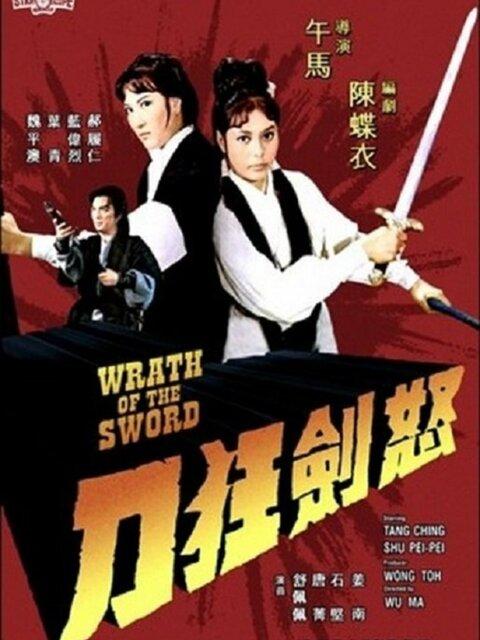 Wrath of the Sword