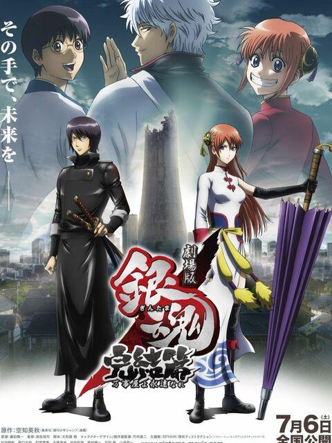 Gintama Kanketsu-Hen : Yorozuya yo Eien Nare