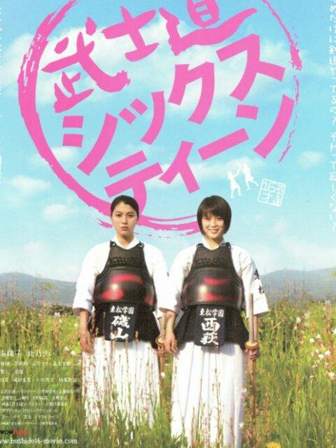 Buschido Film