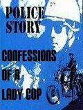 Police Story: Confessions of a Lady Cop