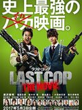 Last cop : the movie