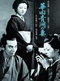 Hanaoka Seishû no tsuma