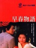 Sōshun monogatari