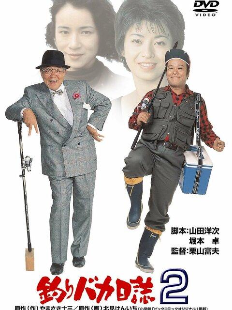 Tsuribaka nisshi 2