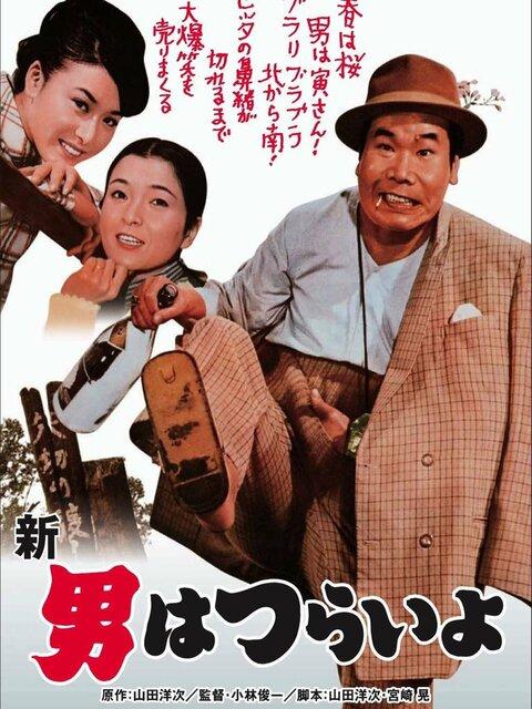 Tora-san Vol. 04 : Le grand projet