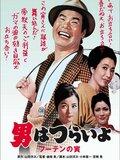 Tora-san Vol. 03 : Son tendre amour
