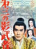 Daisan no Kagemusha