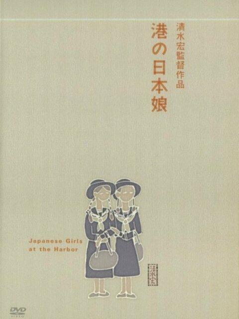 Jeunes Filles japonaises au port