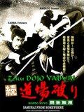 Zoku Dojo Yaburi: Mondo Muyo