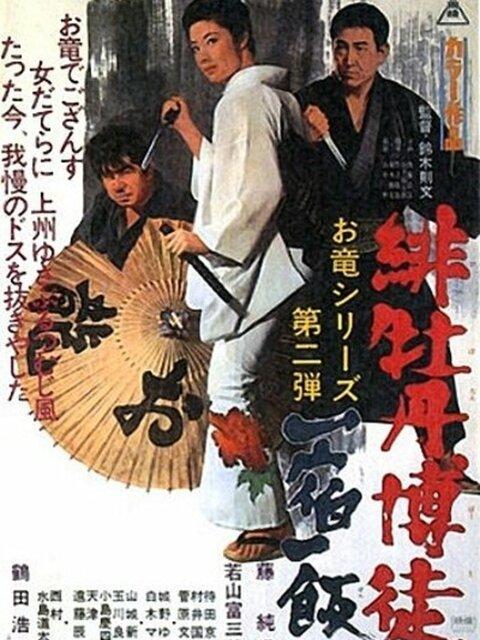 Lady Yakuza. La Pivoine Rouge 2 : La Règle du jeu