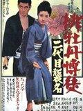 Lady Yakuza 4 - L'héritière