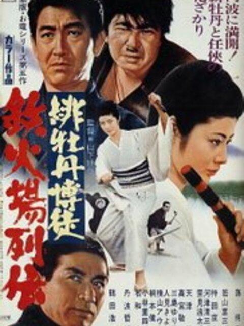 Lady Yakuza 5 - Chronique des joueurs