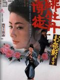 Lady Yakuza 7 - Prépare-toi à mourir !