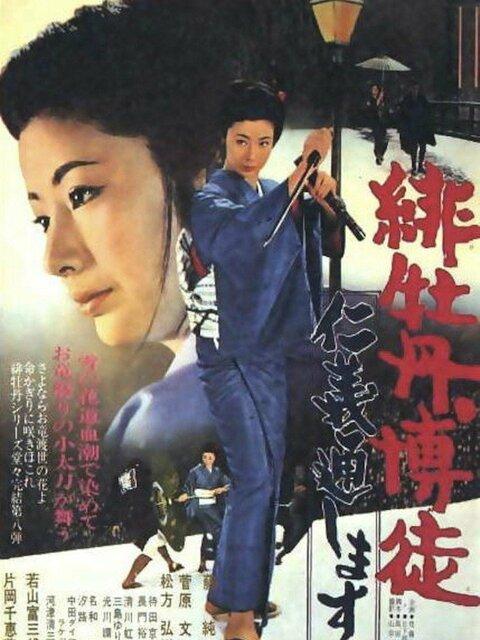 Lady Yakuza. La Pivoine Rouge 8 : Le Code yakuza