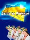 Battle for Ukraine
