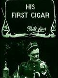 Le premier cigare d'un collégien
