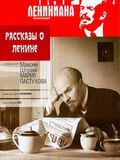 Stories About Lenin